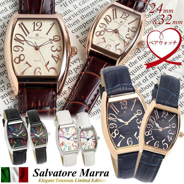 【ペアウォッチ】 Salvatore Marra サルバトーレマーラ 腕時計 ペア時計 2本セット メンズ レディース トノー型 革ベルト レザー ウォッチ ブランド カップル ランキング ギフト