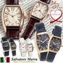 【最大1000円OFFクーポン】【マラソンセール】【ペアウォッチ】 Salvatore Marra サルバトーレマーラ 腕時計 ペア時計…