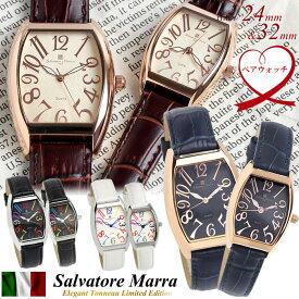 【ペアウォッチ】 Salvatore Marra サルバトーレマーラ 腕時計 ペア時計 2本セット メンズ レディース トノー型 革ベルト レザー ウォッチ ブランド カップル ランキング ギフト ギフト
