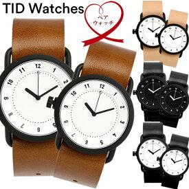 【楽天スーパーSALE】【ペアウォッチ】TID Watches ティッドウォッチズ 腕時計 メンズ レディース ユニセックス 40mm 36mm 5気圧防水 レザーベルト カップル 2本セット ギフト