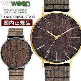 【送料無料】 【WEWOOD】 ウィーウッド HORIZON 腕時計 天然木製 メンズ レディース GOLD EBONY NUT GUN ウッド ウォッチ ユニセックス ブランド 人気 ランキング アナログ 父の日 ギフト