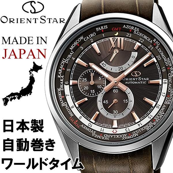 オリエントスター ORIENT STAR 腕時計 メンズ 自動巻き ワールドタイム スケルトン 日本製 WZ0091JC