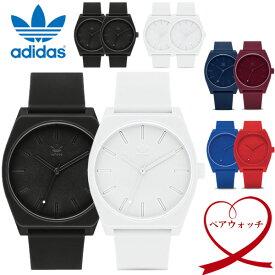 【ペアウォッチ】adidas アディダス 腕時計 ペア腕時計 レディース メンズ 人気 ブランド カップル 2本セット 夫婦 ギフト クリスマス 恋人 お揃い 記念 結婚 20代 30代 40代 50代 60代