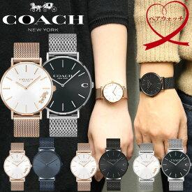 【送料無料】【COACH】 コーチ ペアウォッチ 2本セット腕時計 メンズ レディース クオーツ 日常生活防水 cc-pair02 父の日 ギフト