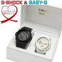 【送料無料】ペアウォッチ G-shock Baby-G 腕時計 ウォッチ ペアウォッチ 海外モデル ペアBOX CASIO カシオ bga-150ef…