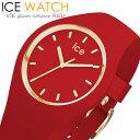 【アフターセール】アイスウォッチ ICE WATCH 腕時計 レッド 赤 アイスグラム メンズ レディース ウォッチ シリコン ギフト