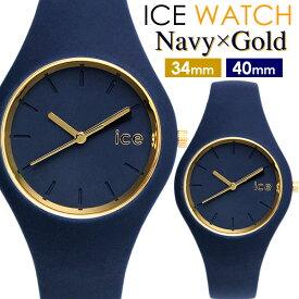 最大400円OFFクーポン アイスウォッチ ICE WATCH 腕時計 ネイビー ブルー ゴールド アイスグラム メンズ レディース ウォッチ シリコン ラバーベルト 父の日 ギフト