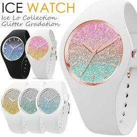 ICEWATCH アイスウォッチ LO アイスロー アイスボヤージュ アイスギャラクシー 腕時計 メンズ レディース クオーツ 10気圧防水 シリコン グリッター グラデーション