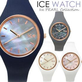 ICEWATCH アイスウォッチ アイスパール 腕時計 メンズ レディース クオーツ 10気圧防水 シリコン ラバー シェル ホワイト 白 ブルー