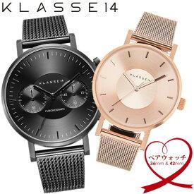 【マラソンSALE】【送料無料】 KLASSE14 クラス14 ペアウォッチ 腕時計 VO18CH010M VO14RG003W 42mm×36mm メンズ レディース メッシュベルト ペア カップル 記念日 ギフト