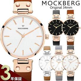 MOCKBERG モックバーグ 腕時計 レディース 34mm 革ベルト レザー 女性用 ブランド 時計 人気 オリジナルス Originals ギフト