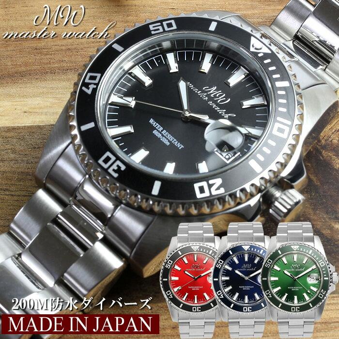 日本製 ダイバーズウォッチ 腕時計 メンズ 限定モデル 20気圧防水 カーボン文字盤 MASTER WATCH マスターウォッチ ブランド 人気 ランキング ビジネス MADE IN JAPAN ギフト