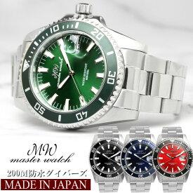 日本製 ダイバーズウォッチ 腕時計 メンズ 防水 限定モデル 20気圧防水 グリーン ダイアル MASTER WATCH マスターウォッチ ブランド 人気 ランキング ビジネス MADE IN JAPAN ギフト