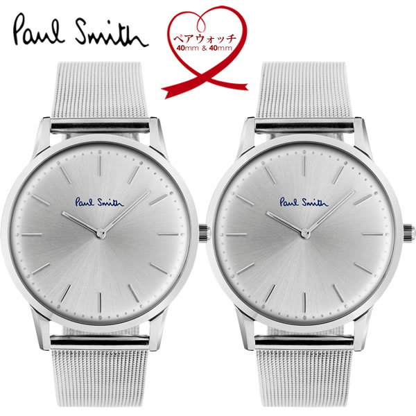【送料無料】【 Paul Smith 】 ポールスミス ペアウォッチ 2本セット 腕時計 メンズ レディース クオーツ 日常生活防水 40mm ps-pair9