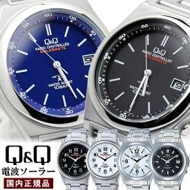 電波 ソーラー 腕時計 シチズン CITIZEN Q&Q 電波時計 ソーラー 電波 腕時計 メンズ ウォッチ ギフト プレゼント 男性用 ギフト