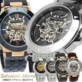 【限定モデル】Salvatore Marra サルバトーレ マーラ 自動巻き 腕時計 メンズ ステンレスベルト 革ベルト スケルトン 日本製ムーブメント 10気圧防水 機械式 SM19111
