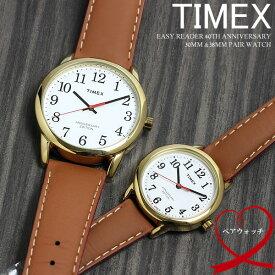 ペアウォッチ TIMEX タイメックス 腕時計 イージーリーダー 40周年記念モデル メンズ レディース TW2R40100 TW2R40300 ブランド 人気 革 レザー カップル ペア価格 2本セット ギフト
