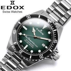 【EDOX】 エドックス 腕時計 メンズ スカイダイバー ミリタリー リミテッドエディション 世界限定555本 男性用 グリーン ダイバーズウォッチ 自動巻き 80115 3N VD