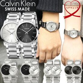 【送料無料】Calvin Klein カルバンクライン 腕時計 ウォッチ ペアウォッチ メンズ レディース シンプル ブランド スイス 恋人 カップル 2本セット お揃い 夫婦 記念 結婚 20代 30代 40代 50代 60代