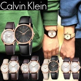 【ペアウォッチ 2本セット】カルバンクライン 腕時計 メンズ レディース 革ベルト レザー ポッシュ シティ 3気圧防水 ブランド シンプル Calvin Klein