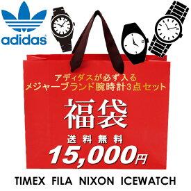 福袋 2021 メンズ アディダス 腕時計 が必ず入る!メジャーブランド腕時計3本セット ブランド ウォッチ タイメックス アイスウォッチ ニクソン フィラ 数量限定 送料無料