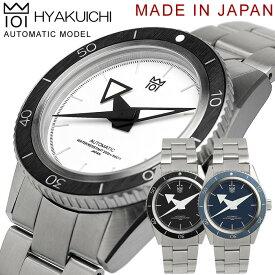 【アフターセール】【半額 50%OFF】HYAKUICHI 日本製 ダイバーズウォッチ メンズ 腕時計 200m防水 オートマチック 機械式 自動巻き HYAKUICHI ヒャクイチ 101