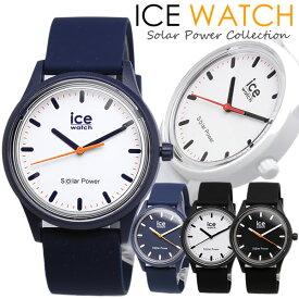 アイスウォッチ ICE WATCH ソーラー 腕時計 メンズ レディース ユニセックス 男女兼用 ウォッチ シリコン ラバー 5気圧防水 ソーラーパワー ICE solar power 人気 ブランド