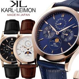 【国内正規品】カルレイモン KARL-LEIMON 日本製 腕時計 クラシック ムーンフェイズ メンズ 革ベルト レザー ローズゴールド ブラック ホワイト ブルー カールレイモン ウォッチ ギフト