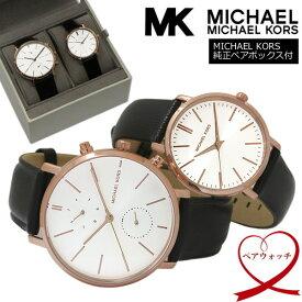【純正ペアBOX】ペアウォッチ 2本セット マイケルコース MICHAEL KORS 腕時計 革ベルト レザー ウォッチ メンズ レディース ブランド シンプル ペア お揃い カップル MK3859