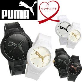 【ペアウォッチ】PUMA プーマ 腕時計 ウォッチ メンズ レディース ウレタン ラバー ホワイト ブラック アナログ カップル 2本セット おすすめ 夫婦 バレンタイン