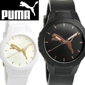 PUMA プーマ 腕時計 ウォッチ レディース 女性用 クオーツ アナログ シンプルブラック ホワイト 白 防水 ランニング ラバー ウォッチ