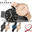 【ペアウォッチ】スカーゲン SKAGEN 腕時計 ウォッチ ペアウォッチ メンズ レディース ペア カップル 薄型 防水 軽量 …