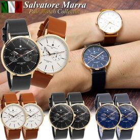 ペアウォッチ Salvatore Marra サルバトーレマーラ 腕時計 メンズ レディース 薄型 マルチカレンダー クラシック 革ベルト レザー 38mm ブランド 人気 シンプル ユニセックス ウォッチ ギフト カップル ペア価格 2本セット
