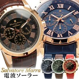 【Salvatore Marra】 サルバトーレマーラ 電波 ソーラー クロノグラフ 腕時計 メンズ 限定モデル SM20102 革ベルト レザー ブランド ランキング ウォッチ 電波時計 ソーラー電波時計