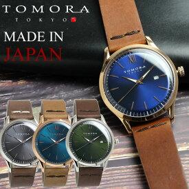 TOMORA トモラ 腕時計 メンズ レディース ユニセックス 男女兼用 クオーツ 5気圧防水 デイトカレンダー 日本製 シンプル ブランド シリンダー型 T-1605S1