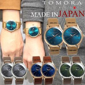 【ペアウォッチ 2本セット】日本製 TOMORA トモラ 腕時計 ユニセックス メンズ レディース 本革ベルト シンプル ブランド 恋人 カップル 2本セット お揃い 夫婦 記念 結婚 20代 30代 40代 50代 60代