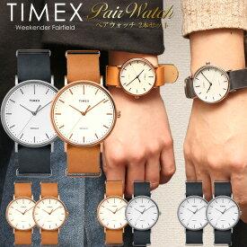 【アフターセール】【半額 50%OFF】ペアウォッチ TIMEX タイメックス 腕時計 メンズ レディース ウィークエンダー フェアフィールド クラシック 革ベルト レザー 41mm ユニセックス ウォッチ ギフト カップル ペア価格 2本セット