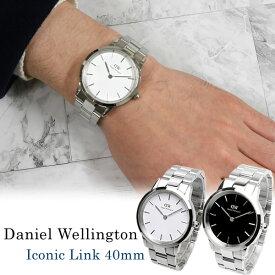 Daniel Wellington ダニエルウェリントン 腕時計 メンズ ウォッチ ICONIC LINK 40mm アイコニック シルバー ステンレス DW00100341 DW00100342