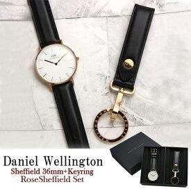 【Daniel Wellington】ダニエル ウェリントン 腕時計 メンズ キーリング キーホルダー セットボックス クオーツ 男性用 ギフト DW00700159