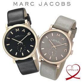 MARC JACOBS マークジェイコブス 腕時計 ペアウォッチ セット グレー ローズゴールド ブラック ゴールド レザーベルト 牛革 レディース メンズ MBM1266 MBM1269