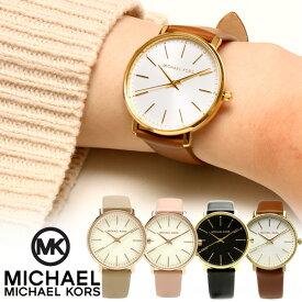 【MICHAEL KORS】 マイケルコース レディース 腕時計 PYPER 革ベルト レザー ブランド シンプル おしゃれ かわいい 人気 MK2740 MK2741 MK2747 MK2748