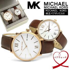 【純正ペアBOX】ペアウォッチ 2本セット マイケルコース MICHAEL KORS 腕時計 革ベルト レザー ウォッチ メンズ レディース ブランド シンプル ペア お揃い カップル MK2830