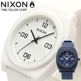 NIXON ニクソン ユニセックス レディース メンズ 腕時計 ウォッチ TIME TELLER CORP タイムテラー ネイビー ホワイト プレゼント ギフト nixon-a1248