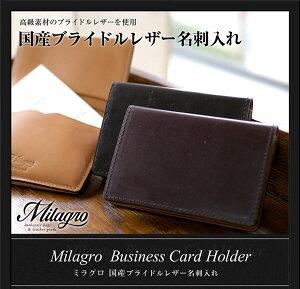 名刺入れ/メンズ/カードケース/レザー/牛革/紳士物/ブランド/Men's/カード・ケース/日本製/めいしいれ