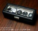 腕時計ケース ウォッチケース 収納ケース 時計ケース コレクションケース 本革 レザー ボックス 箱 うでどけい BOX CASE【時計 ケース】