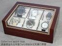 IGIMI イギミ IG-ZERO 時計ケース 6本収納BOX 32A-5 茶モザイク ケース ボックス 木製