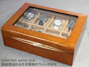 送料無料 IGIMI イギミ IG-ZERO 時計ケース 8本収納BOX 56-5 ケース ボックス 木製