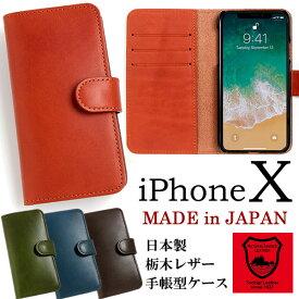 【楽天スーパーSALE】【半額 50%OFF】【日本製 栃木レザー】iPhoneX ケース 手帳型 ハンドメイド 本革 カバー カードホルダー アイフォンx アイフォン10 アイフォンテン 父の日 ギフト