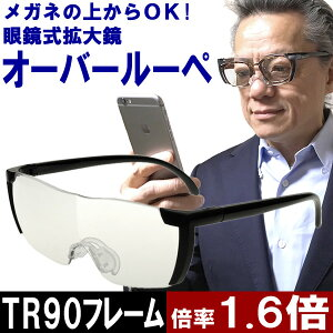 ≪眼鏡の上から装着できる≫メガネ式ルーペ メガネ式拡大鏡 ルーペ メガネ 眼鏡 老眼鏡 1.6倍 精密作業 読書 敬老の日 男女兼用 フリーサイズ ギフト
