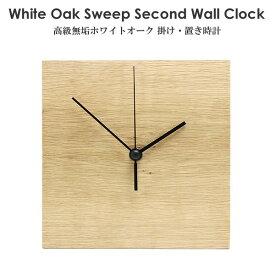 【アフターセール】【半額 50%OFF】置き時計 木製 北欧 ウッド 無垢ホワイトオーク 掛け時計 壁掛け 置時計 クロック ウォールクロック 無垢材 一枚板 おしゃれ アナログ 父の日 ギフト